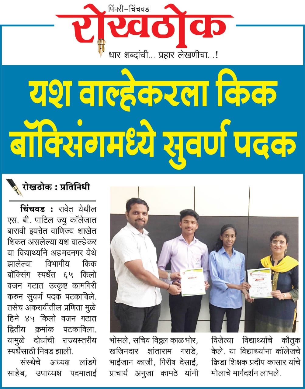 one of the best science college in pune which promote excellence in education